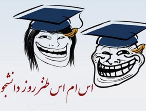 اس ام اس طنز و خنده دار روز دانشجو