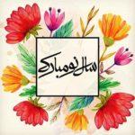 تبریک عید نوروز ۹۹