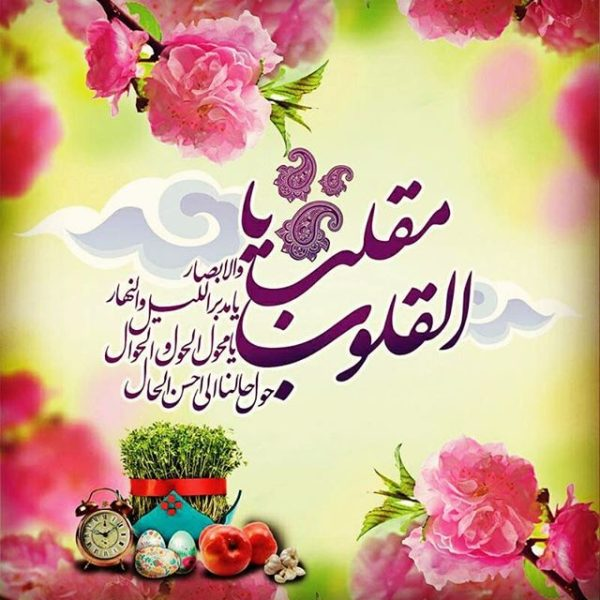 Image result for عید نوروز ۹۹