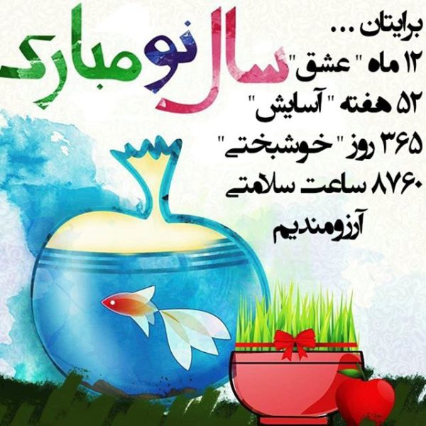 تبریک عید نوروز 99