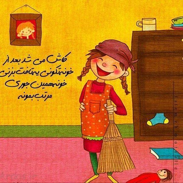 اس ام اس خانه تکانی و فرا رسیدن عید نوروز (2)