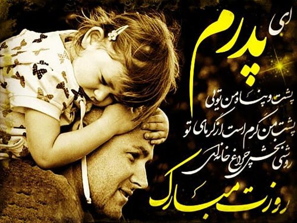 تبریک روز پدر و روز مرد