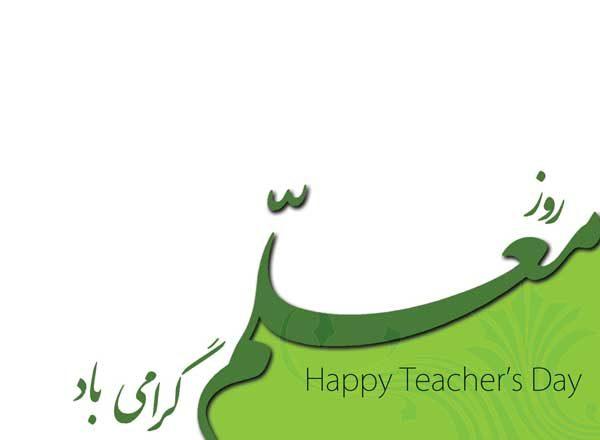 تبریک روز معلم و استاد