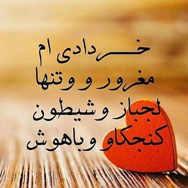 اس ام اس خرداد