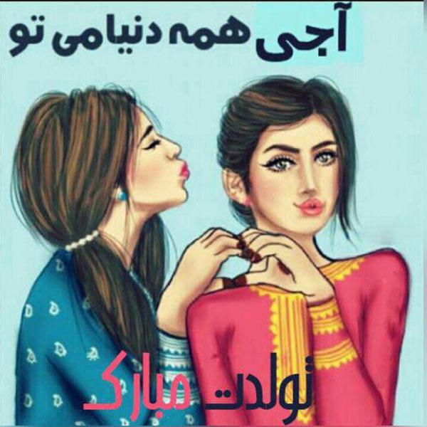 اس ام اس های تبریک تولد برای خواهر
