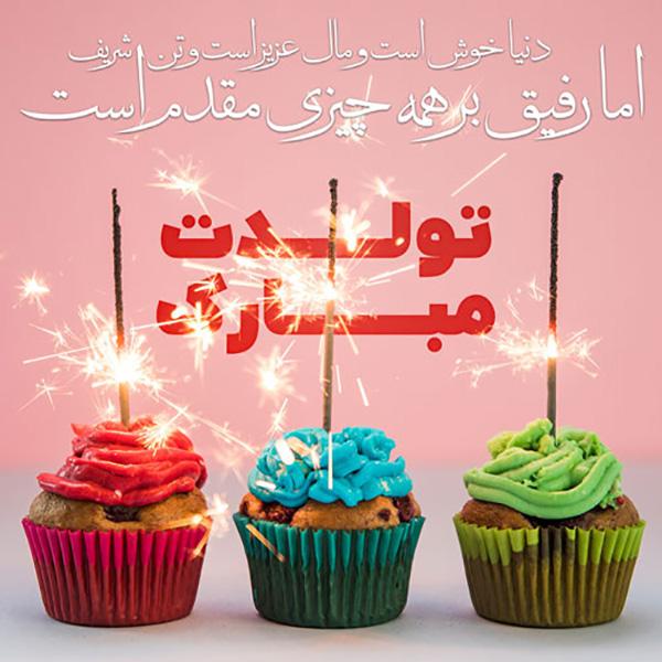 جملات زیبای تبریک تولد 10