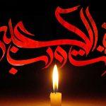 اس ام اس های تسلیت شهادت حضرت علی (ع) (۲)