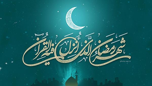 اس ام اس های زیبای ماه رمضان