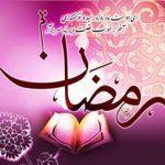 اس ام اس های زیبای ماه رمضان (۲)