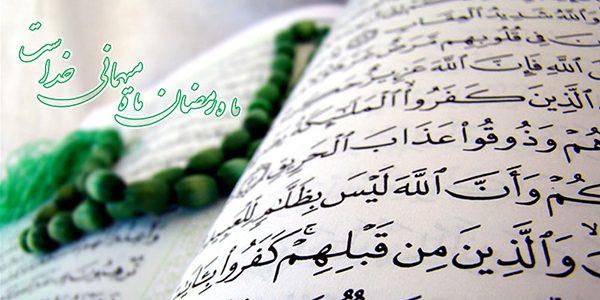 اس ام اس های زیبای ماه رمضان 3