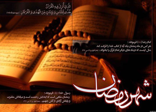اس ام اس های زیبای ماه رمضان (۳)
