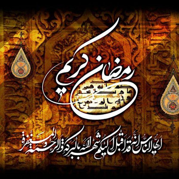 اس ام اس های زیبای ماه رمضان 5