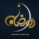 اس ام اس های زیبای ماه رمضان (۶)