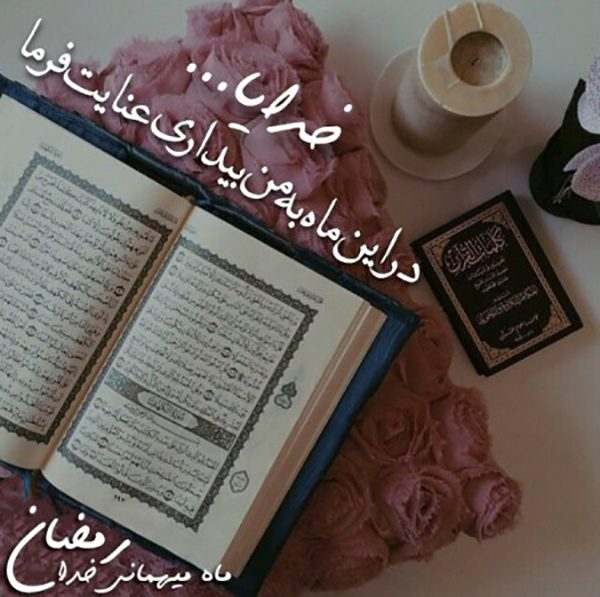 اس ام اس های زیبای ماه رمضان 6