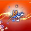 اس ام اس و متن های تبریک عید فطر (۱)