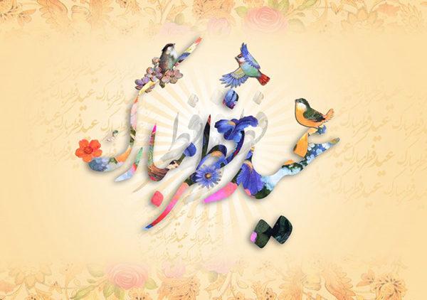 متن های تبریک عید فطر