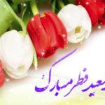 اس ام اس و متن های تبریک عید فطر (۲)