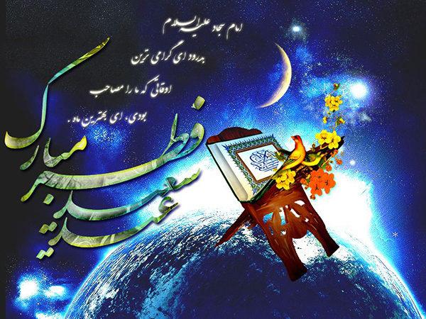 متن های تبریک عید فطر 2