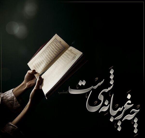 متن های زیبای شب قدر 2