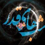 اس ام اس و متن های زیبای شب قدر (۳)