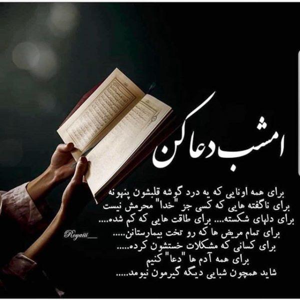 متن های زیبای شب قدر 4