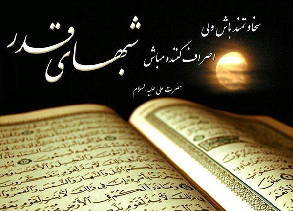 متن های زیبای شب قدر 5