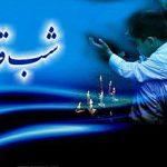 اس ام اس و متن های زیبای شب قدر (۵)
