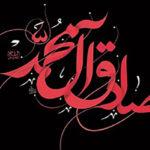 اس ام اس های شهادت امام جعفر صادق (ع)