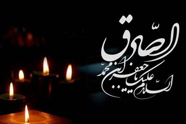 اس ام اس های شهادت امام جعفر صادق