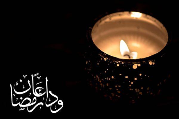 اس ام اس های وداع با ماه مبارک رمضان