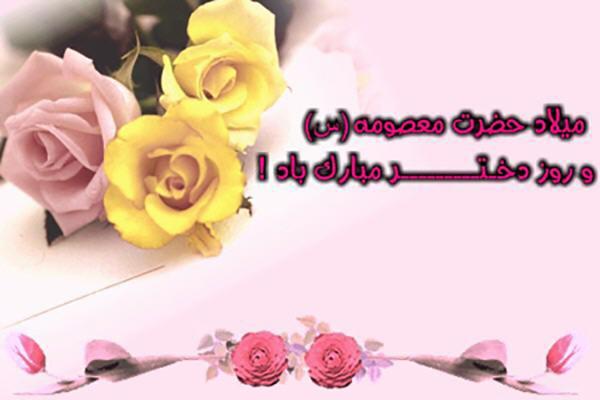 اس ام اس و جملات زیبای تبریک روز دختر (۱)