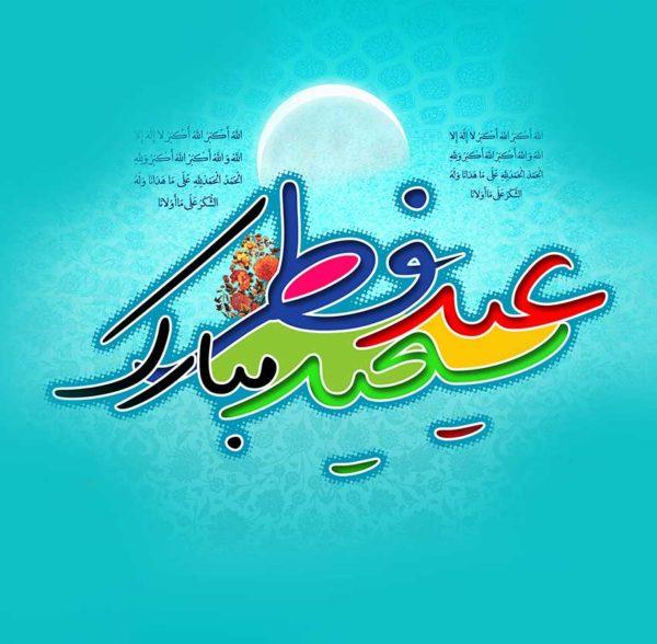 متن های تبریک عید فطر 3
