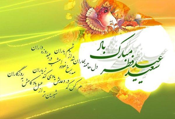 متن های تبریک عید فطر 4