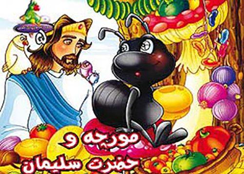 حضرت سلیمان و مورچه