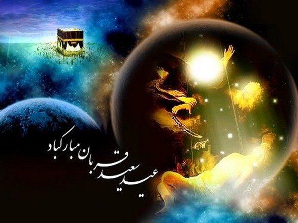 اس ام اس های زیبای تبریک عید قربان (۱)