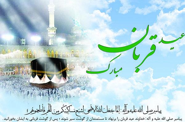 اس ام اس های زیبای تبریک عید قربان