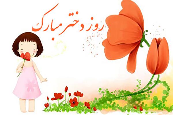 اس ام اس و جملات زیبای تبریک روز دختر(۲)
