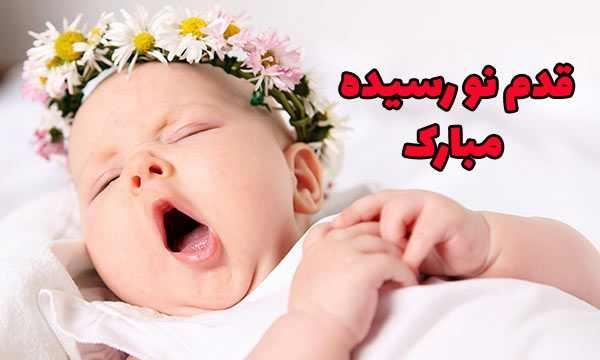 تبریک تولد نوزاد نورسیده