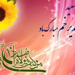 اس ام اس تبریک عید غدیر خم (۵)