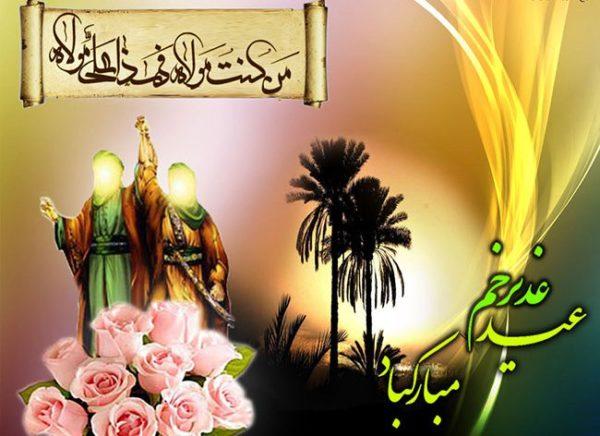 اس ام اس تبریک عید غدیر خم 6