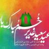 اس ام اس تبریک عید غدیر خم (۶)
