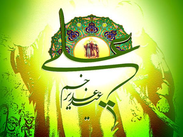 اس ام اس تبریک عید غدیر خم 7