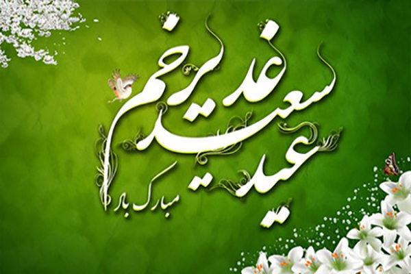 اس ام اس تبریک عید غدیر خم (۷)