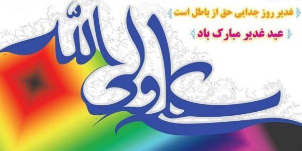 اس ام اس تبریک عید غدیر خم 8