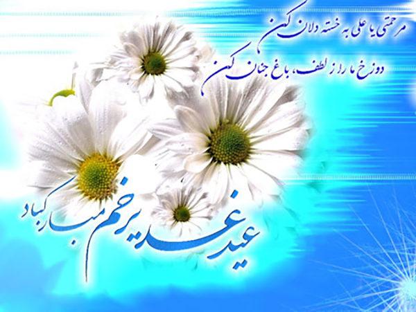 اس ام اس تبریک عید غدیر خم (۸)