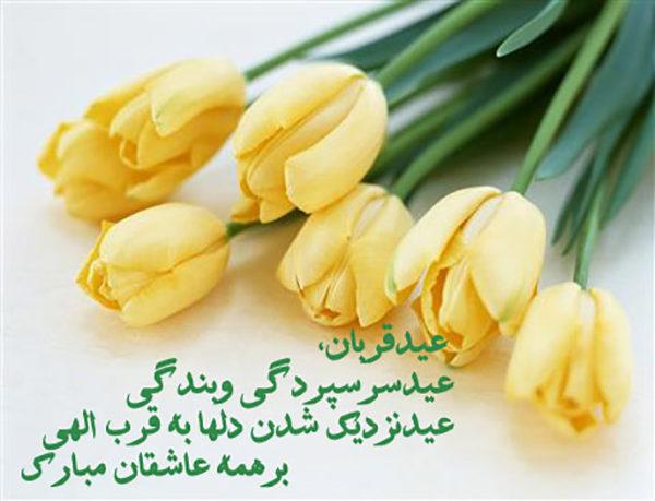 اس ام اس های زیبای تبریک عید قربان 2