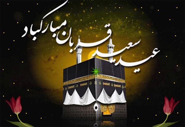 عید قربان به زبان عربی