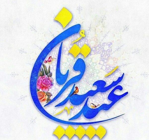 اس ام اس های زیبای تبریک عید قربان 3