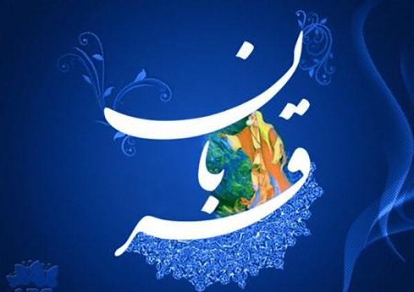 اس ام اس تبریک عید قربان 1400
