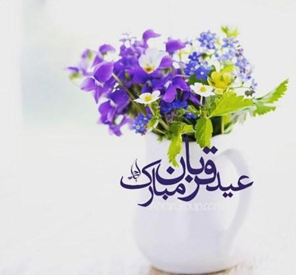 اس ام اس های زیبای تبریک عید قربان 4